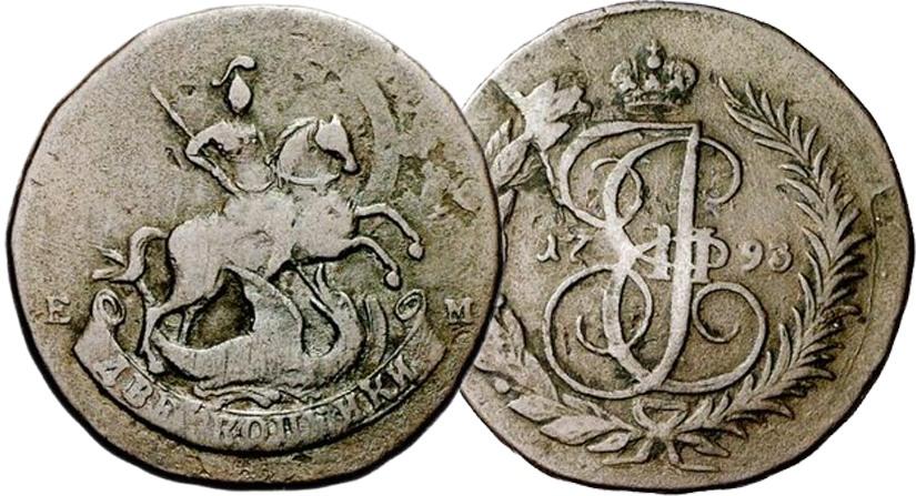 2 копейки 1793 анистрат тарас владимирович биография