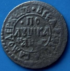 полушка 1703 р.JPG
