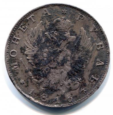 Рубль 1815 А.jpg