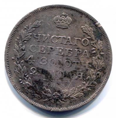 Рубль 1815 Р.jpg