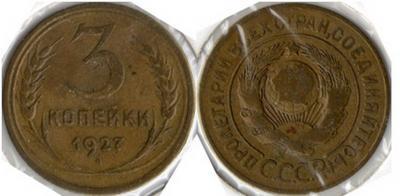 пара 3-1927.jpg