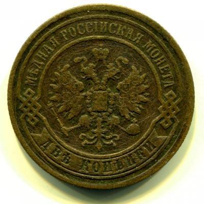 2 1868 А.jpg