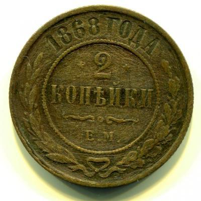 2 1868 Р.jpg