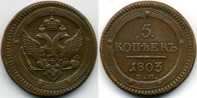 передатировка 1802-1803.jpg