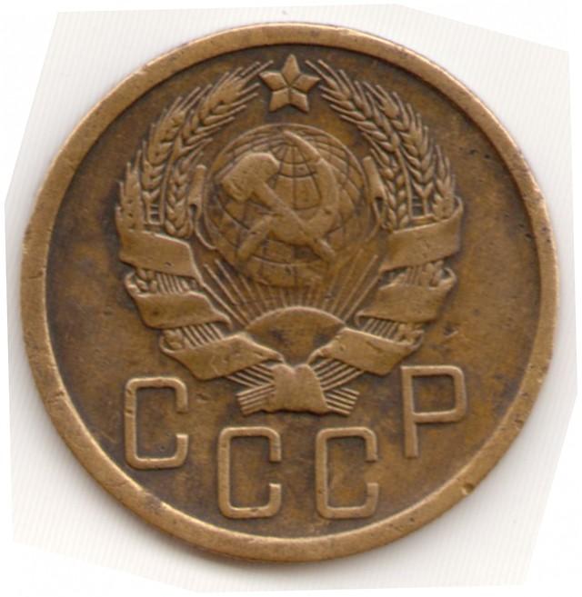 5 копеек 1936 г Буква «Р» приближена к гербу