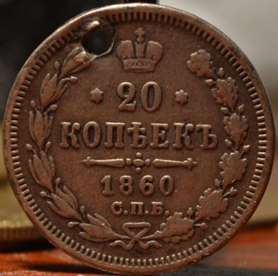 20 коп.1860.jpg