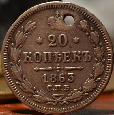 20коп.1863г..jpg