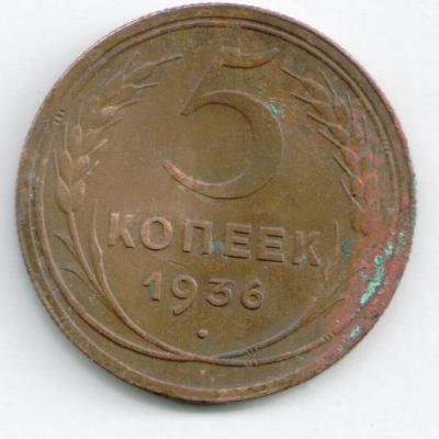 5 копеек 1936 реверс.jpg