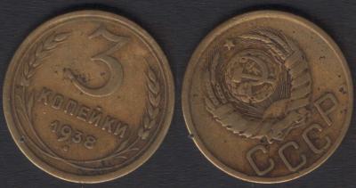 3к1938(Ф56)20коп-4682.jpg