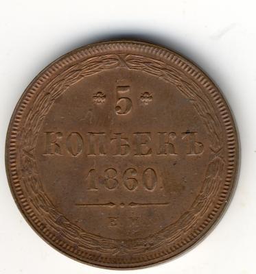 5 коп 1860.jpg1.jpg