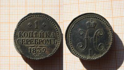 1 копейка серебром 1839 года СМ.jpg