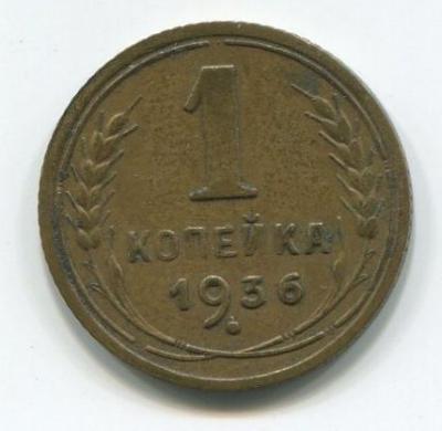 1 коп  1936  229.jpg