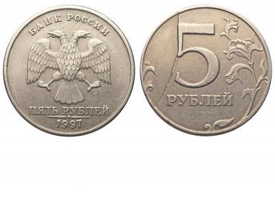 5 рублей 1997 СПМД - раскол.jpg