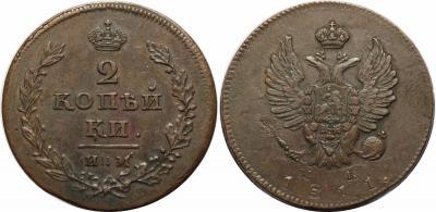 2 копейки 1811 ИМ МК.jpg