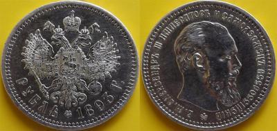 Рубль 1893.jpg