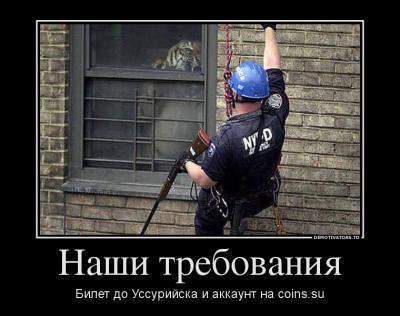 353564_nashi-trebovaniya_demotivators_ru.jpg