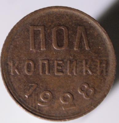 1928_1р.JPG