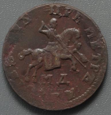 Копейка 1709 3.jpg