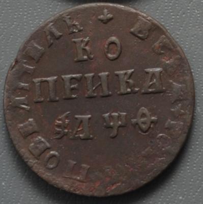Копейка 1709 4.jpg