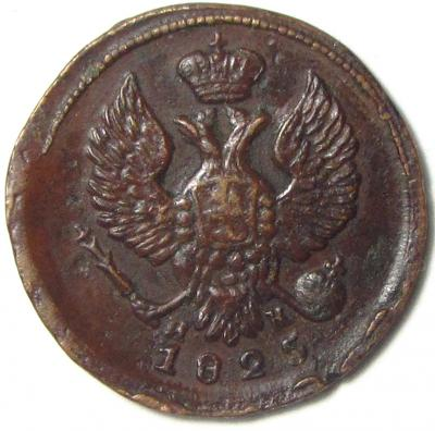 деньга 1825..jpg