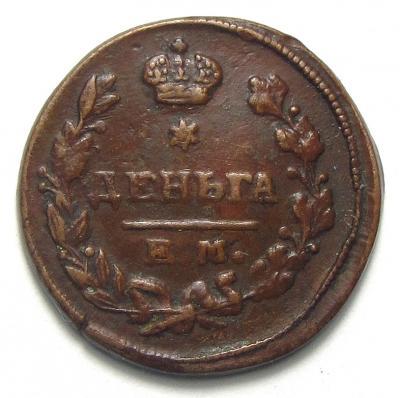 деньга 1825.jpg