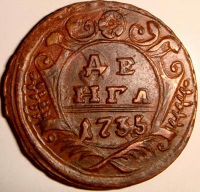 Деньга 1735 Без ППВ+Роз5леп_1А.JPG