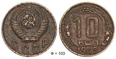 10 копеек 1949 II Ф=103 №2.jpg