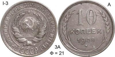 10 копеек 1928 I-3 А Ф=21 №1.jpg