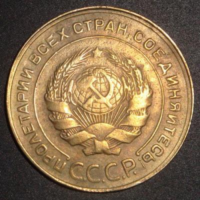 5коп 1933.jpg