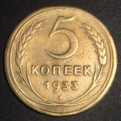 5 коп 1933.jpg