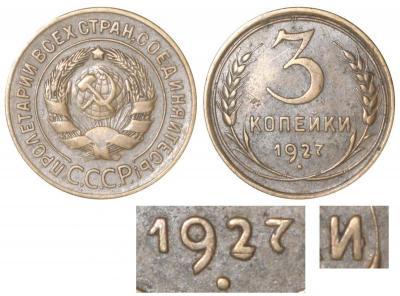 3 копейки 1927 =.jpg