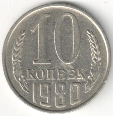 10 коп 1980 шт. 2.3(2).jpg