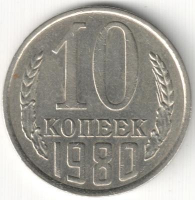 10к 1980 шт. 2.jpg