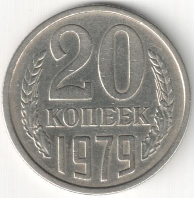 20 коп 1979 шт. 3.2 3к 1979.jpg