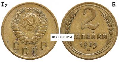 2 копейки 1939 №7 I-2 В - коллекция.jpg