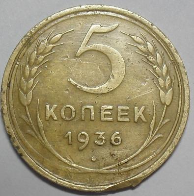 5к-1936-1.JPG