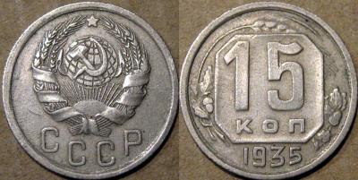 15к1935-1В.jpg