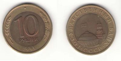 10 rub 1991.jpg