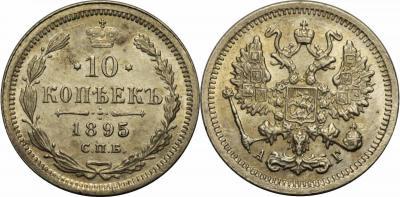 10 копеек 1895.jpg