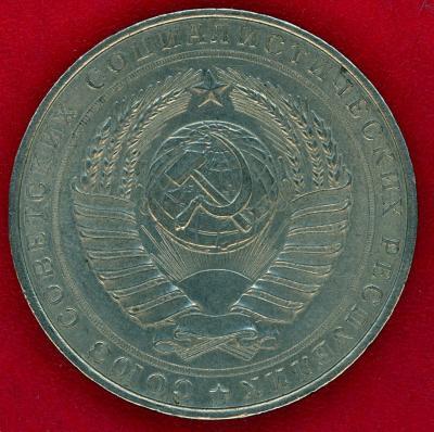 5 rubl 1958-2.JPG