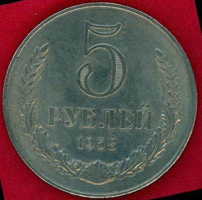 5 rubl 1958.JPG