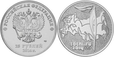25 рублей факел.jpg