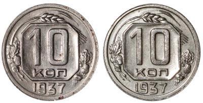 10 копеек 1937 Г.jpg