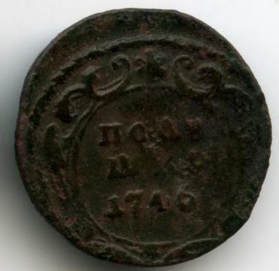 Полушка 1746 Буква У Славянская_1А.jpg