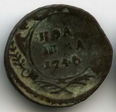 Полушка 1746 Буквы Римские_1А.jpg