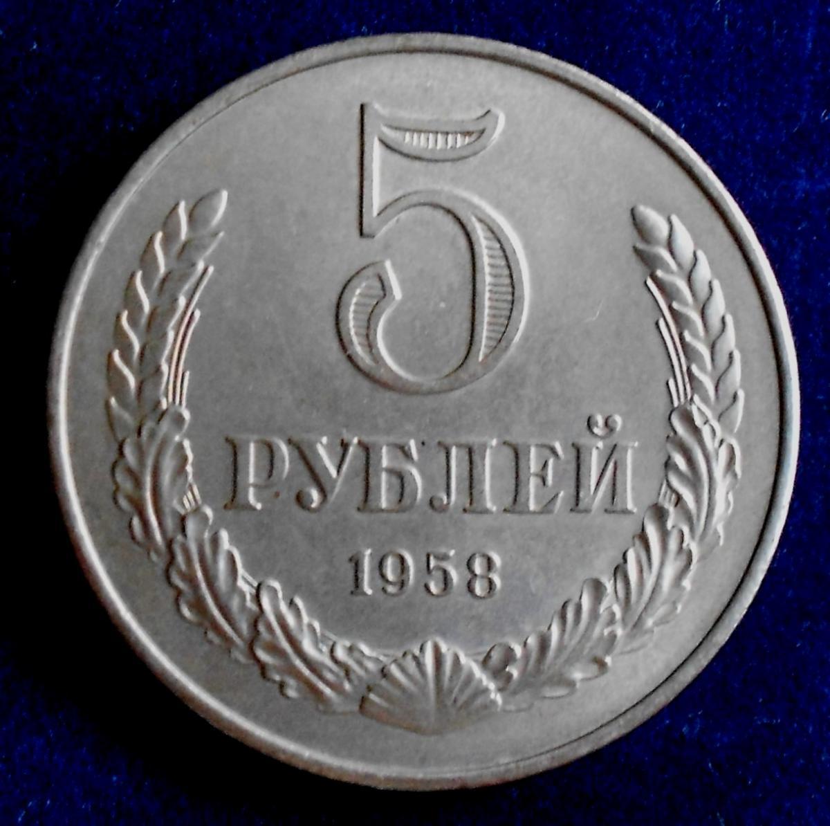 5 рублей 1958 г понял, как