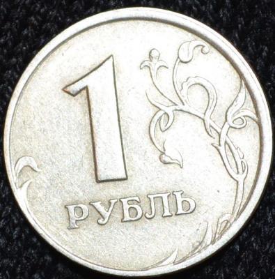 1 руб. 1997 - брак.jpg