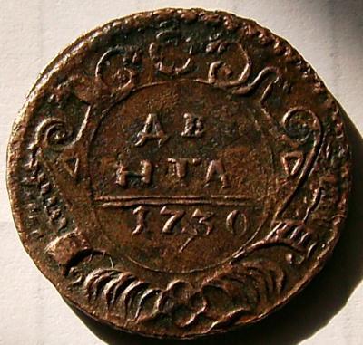 Деньга 1730 КрестыВила+7ка-1А.jpg