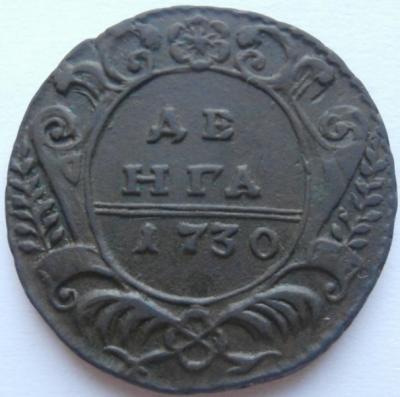 деньга 1730-1А.jpg