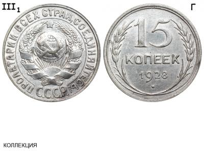 15 копеек 1928 III-1 Г - коллекция.jpg
